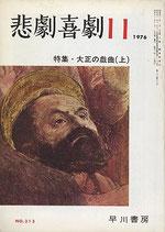 悲劇喜劇・11月号(特集・大正の戯曲(上))(NO・313/演劇雑誌)