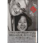 二人でヨの字・淀川長治、横尾忠則連続対話(映画書)