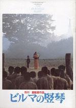 ビルマの竪琴(邦画パンフレット)