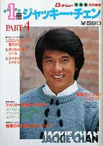 まるまる1冊ジャッキー・チェン・PART4(写真集/映画書)