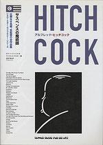 サスペンスの魔術師・アルフレッド・ヒッチコック(映画書)