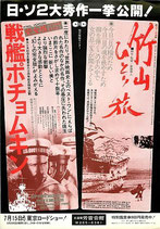 戦艦ポチョムキン/竹山ひとり旅(チラシ洋画・邦画)