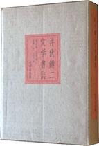 井伏鱒二文学書誌(限定500部)