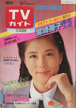 週刊TVガイド・北海道版(932号・TV雑誌)