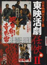日本映画ポスター集 東映活劇 任侠篇(2)(映画書)