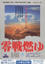 零戦燃ゆ(邦画チラシ/東宝公楽)
