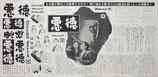 悪徳(DAIEI PRESS SHEET NO.730/プレスシート)