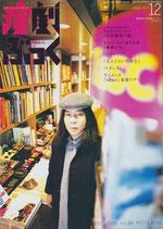 演劇ぶっく NO.88 特集・Inouekabuki shochiku - mix「阿修羅の瞳」 (演劇書)