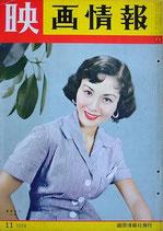 映画情報1954年11月号(表紙・南田洋子/デビイ・レイノルズ/雑誌)