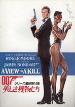 007美しき獲物たち(洋画パンフレット)