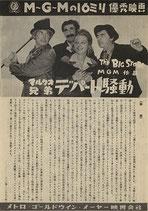 マルクス兄弟デパート騒動(16ミリ映画/チラシ洋画)