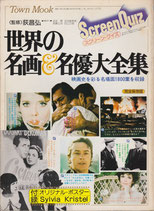 世界の名画&名優大全集(Town Mook/映画雑誌)