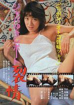 ジャパゆきレポート 裂情(ピンク映画/邦画ポスター)