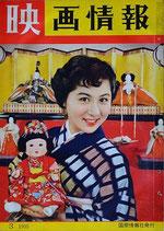 映画情報1955年3月号(表紙・香川京子/ジェーン・ポウエル/雑誌)
