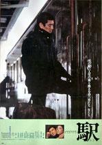 駅(邦画ポスター)