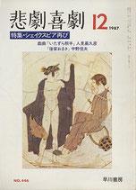 悲劇喜劇・12月号(特集・シェイクスピア再び)(NO・446/演劇雑誌)