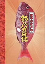 花のお江戸の釣りバカ日誌(邦画パンフレット)
