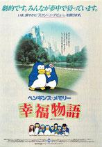 ペンギンズ・メモリー 幸福物語(チラシ・アニメ)