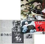ジャガー・豹(プレスシート洋画)