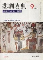 悲劇喜劇・9月号(特集・TVドラマと俳優)(NO・371/演劇雑誌)