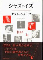 ジャズ・イズ・この本そのものがジャズだ!