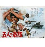 五人の軍隊(イタリア映画/プレスシート)