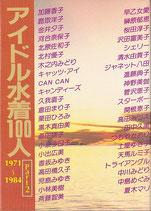 アイドル水着100人 1971~1984(part2・近映文庫)