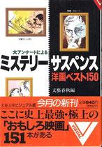 大アンケートによるミステリー・サスペンス洋画ベスト150(文春文庫ビジュアル版)