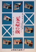 一銭五厘の旗(関西芸術座77公演プログラム)