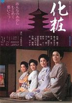 化粧(邦画チラシ/三越名画劇場)