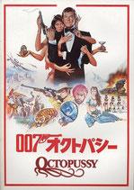 007オクトパシー(洋画パンフレット)