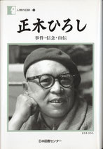 正木ひろし 事件・新年・自伝(人間の記録119)