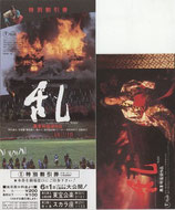 乱・黒沢明監督(前売半券+割引券)2枚