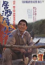 居酒屋兆冶(邦画チラシ/三越名画劇場)