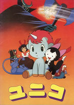 ユニコ/キティとミミィのあたらしいかさ(アニメパンフレット)
