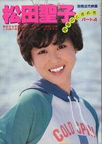 松田聖子・真夏のときめき(パート4・別冊近代映画)(映画書/写真集)