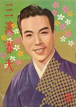 三波春夫(春夫ショー公演の際の半券4枚付)