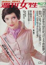 週刊女性(週刊誌)