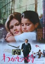 わが心の詩(イタリア映画/プレスシート)