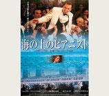 海の上のピアニスト(札幌劇場/チラシ洋画)
