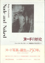 ヌードの歴史(ヌード写真史)