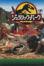 ジュラシック・パーク よみがえる恐竜のひみつ(映画書)