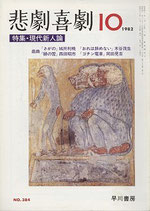 悲劇喜劇・10月号(特集・現代新人論)(NO・384/演劇雑誌)