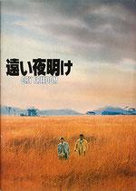 遠い夜明け(アメリカ映画/パンフレット)