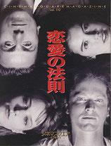 恋愛の法則(アメリカ映画/パンフレット)