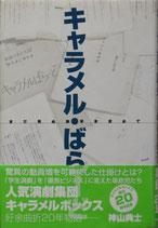 キャラメル・ばらーど(実録20年/演劇書)