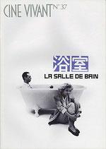 浴室(フランス映画/パンフレット)