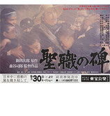 聖職の碑(邦画チラシ/札幌東宝公楽)