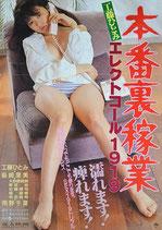 本番裏稼業 エレクトコール1919(ピンク映画/邦画ポスター)