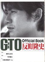 映画GTO(オフィシャルブック・反町隆史)(映画書)